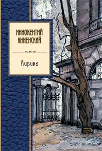 Лирика Анненский И.Ф.