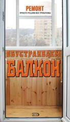 Заводсков А. - Обустраиваем балкон' обложка книги