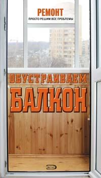 Обустраиваем балкон Заводсков А.