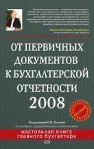 Власова В.М. - От первичных документов к бухгалтерской отчетности 2008. 3-е изд., перераб. и доп.' обложка книги