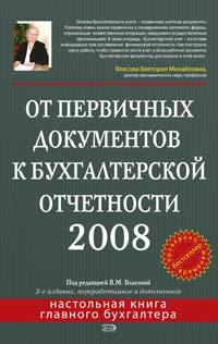 От первичных документов к бухгалтерской отчетности 2008. 3-е изд., перераб. и доп. Власова В.М.