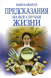 Книга - оракул. Предсказания на все случаи жизни