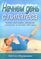 Мураками К. - Начнем день с пилатеса' обложка книги