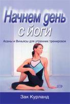 Курланд З. - Начнем день с йоги' обложка книги