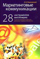 Ульяновский А.В. - Маркетинговые коммуникации: 28 инструментов миллениума' обложка книги