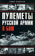 Федосеев С.Л. - Пулеметы Русской армии в бою' обложка книги