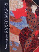Захер-Мазох Л.Ф. - Венера в мехах' обложка книги