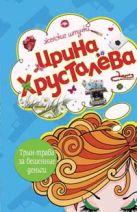 Хрусталева И. - Трын-трава за бешеные бабки' обложка книги