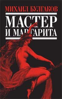 Мастер и Маргарита: роман