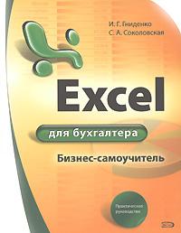 Excel для бухгалтера: практическое руководство - фото 1