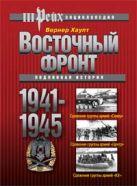 Хаупт В. - Восточный фронт 1941-1945. Подлинная история' обложка книги