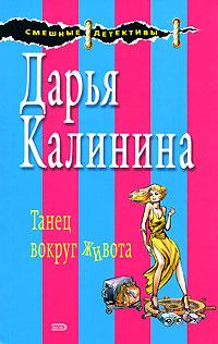 Танец вокруг живота Калинина Д.А.