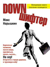 Духnews. Корпоративный роман (обложка)