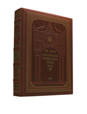Даль В.И. - Иллюстрированный толковый словарь русского языка обложка книги