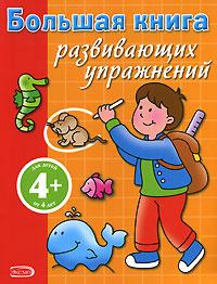 4+ Большая книга развивающих упражнений (оранжевая)
