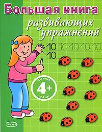 4+ Большая книга развивающих упражнений. (зеленая)