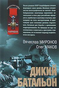 Дикий батальон Миронов В.Н., Маков О.Р.