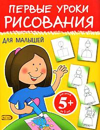 5+ Первые уроки рисования для малышей
