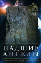 Коллинз Э. - Падшие ангелы: Запретное наследие древней расы' обложка книги