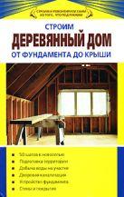 Синельников В.С. - Строим деревянный дом от фундамента до крыши' обложка книги