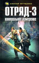 Евтушенко А.А. - Отряд-3. Контрольное измерение' обложка книги