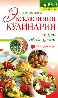 Эксклюзивная кулинария для обольщения Боровская Э.