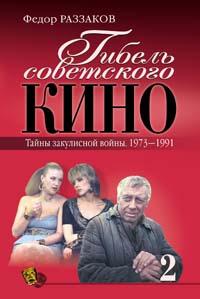 Гибель советского кино. Тайны закулисной войны. 1973-1991
