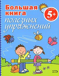 5+ Большая книга полезных упражнений