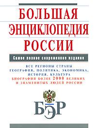 Большая энциклопедия России