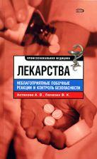 Астахова А.В., Лепахин В.К. - Лекарства. Неблагоприятные побочные реакции и контроль безопасности' обложка книги