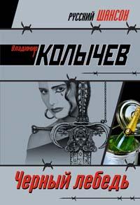 Черный лебедь: роман Колычев В.Г.