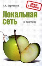 Борисенко А.А. - Локальная сеть в кармане' обложка книги