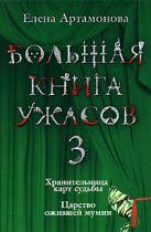 Артамонова Е.В. - Большая книга ужасов. 3: повести' обложка книги
