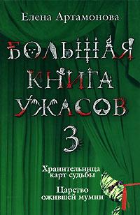 Большая книга ужасов. 3: повести Артамонова Е.В.