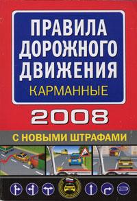 Правила дорожного движения карманные 2008