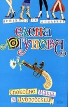 Логунова Е.И. - Спокойно, Маша, я Дубровский!' обложка книги