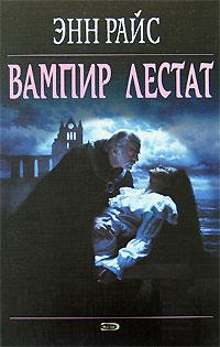 Вампир Лестат