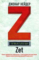 Нейдер Д. - Zet' обложка книги