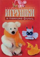 Люцкевич Л. - Игрушки в технике фильц' обложка книги