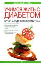 Димова С.А. - Учимся жить с диабетом. Времена года в меню диабетика' обложка книги