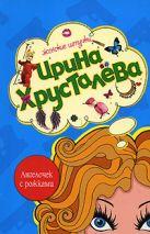 Хрусталева И. - Ангелочек с рожками' обложка книги
