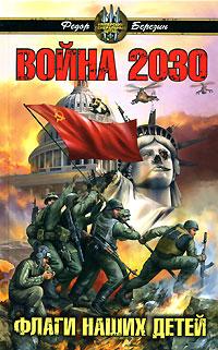 Война 2030. Флаги наших детей Березин Ф.Д.