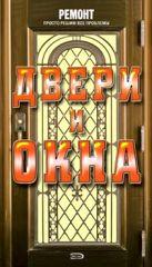 Степаненко Ю.В. - Двери и окна' обложка книги