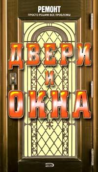 Двери и окна Степаненко Ю.В.