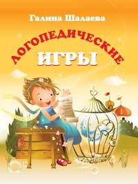 Логопедические игры Шалаева Г.П.