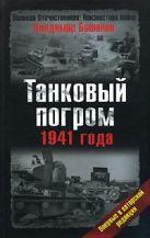 Бешанов В.В. - Танковый погром 1941 года. Впервые в авторской редакции' обложка книги