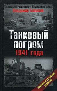 Танковый погром 1941 года. Впервые в авторской редакции