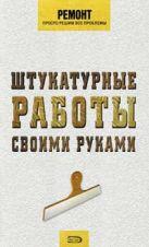 Гончаров А.М. - Штукатурные работы своими руками' обложка книги