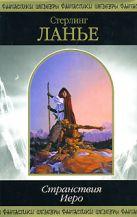 Ланье С. - Странствия Иеро' обложка книги