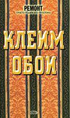 Волков В.И. - Клеим обои' обложка книги